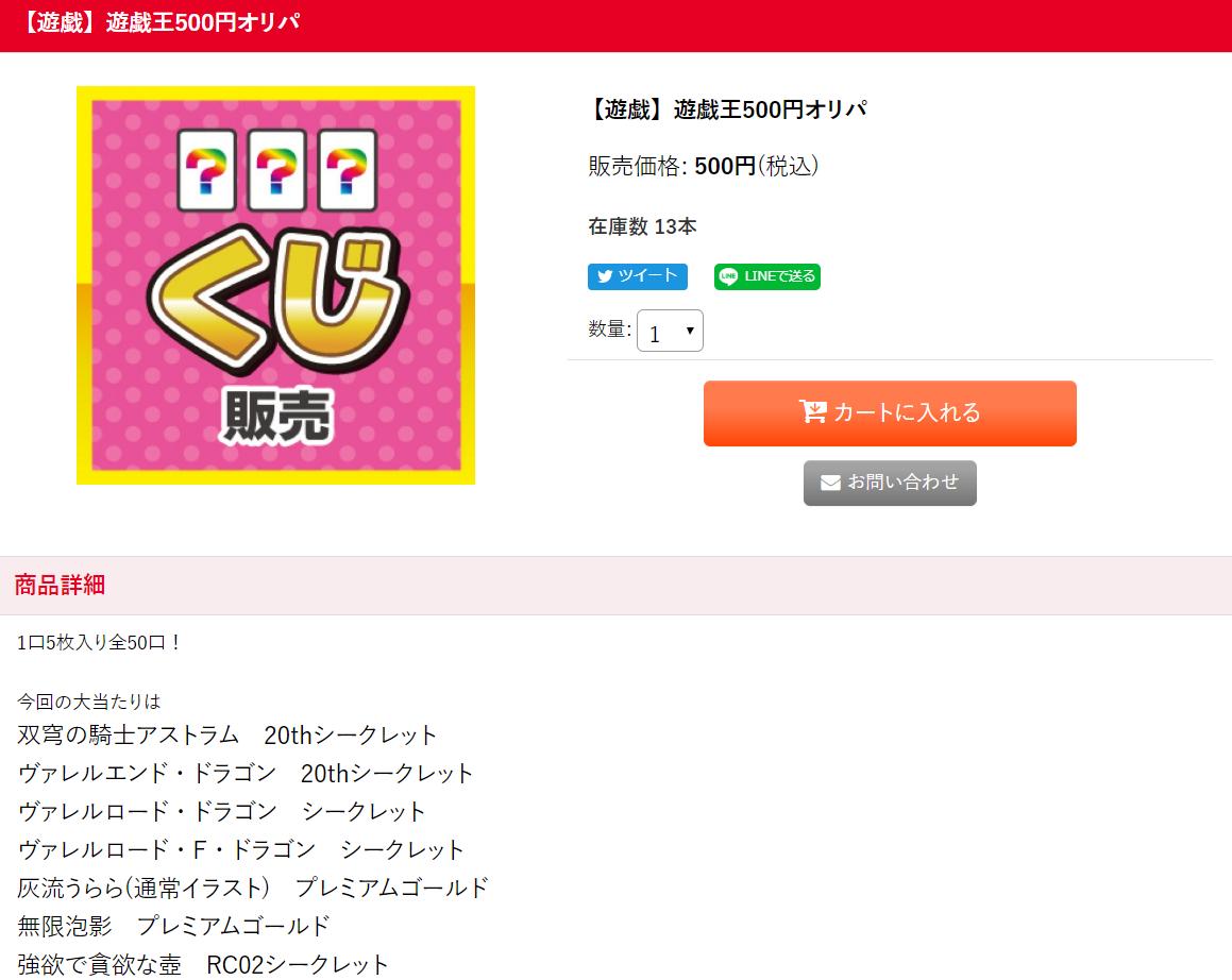 遊戯王500円オリパ