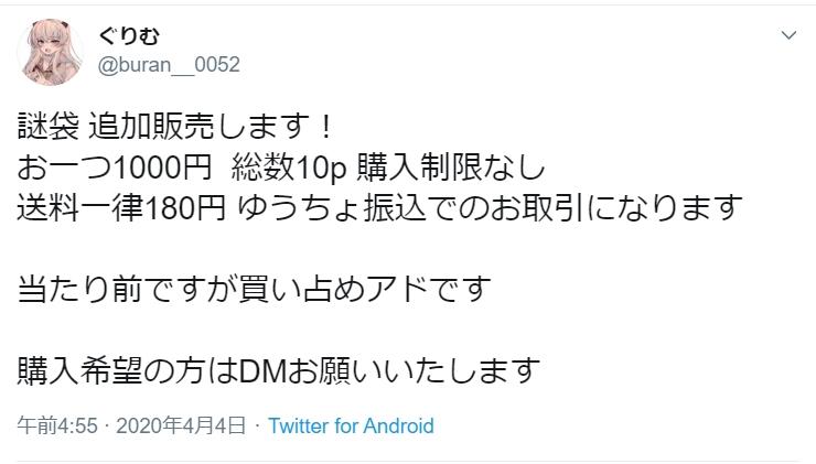 ぐりむ(Twitter)の1,000円オリパトップ画面