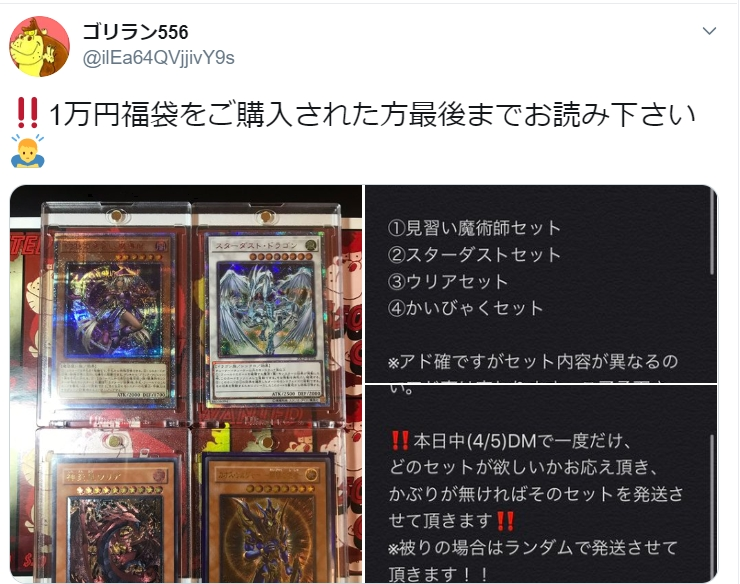 ゴリラン(Twitter)10,000円福袋トップ画面