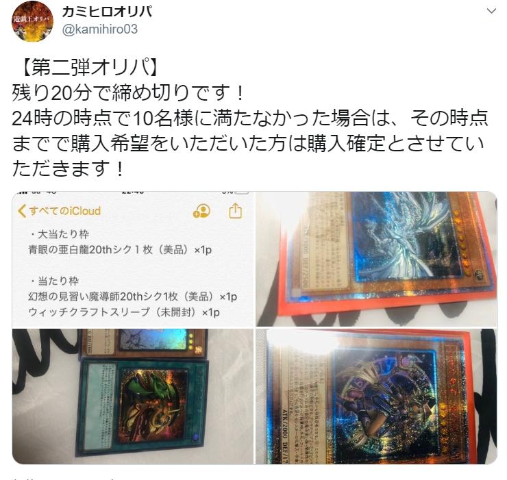 カミヒロオリパの第二弾オリパ3,000円オリパ画面
