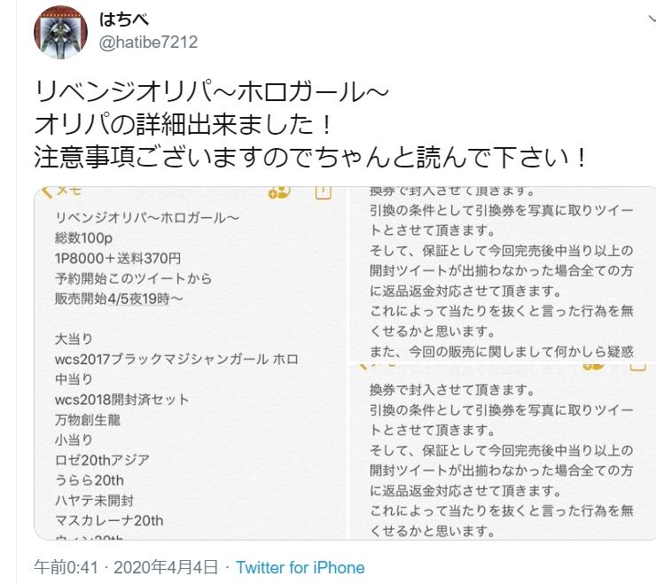 はちべ(Twitter)のリベンジオリパ〜ホロガール〜toppu