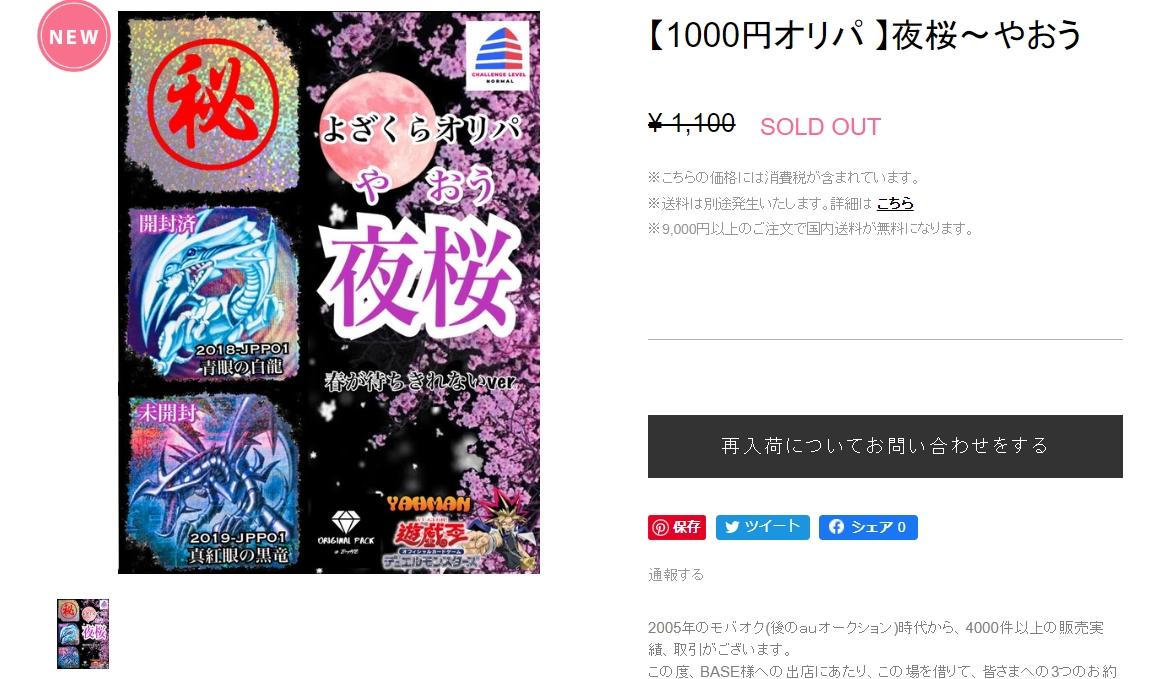 yahmanの夜桜〜やおう1000円オリパ購入画面