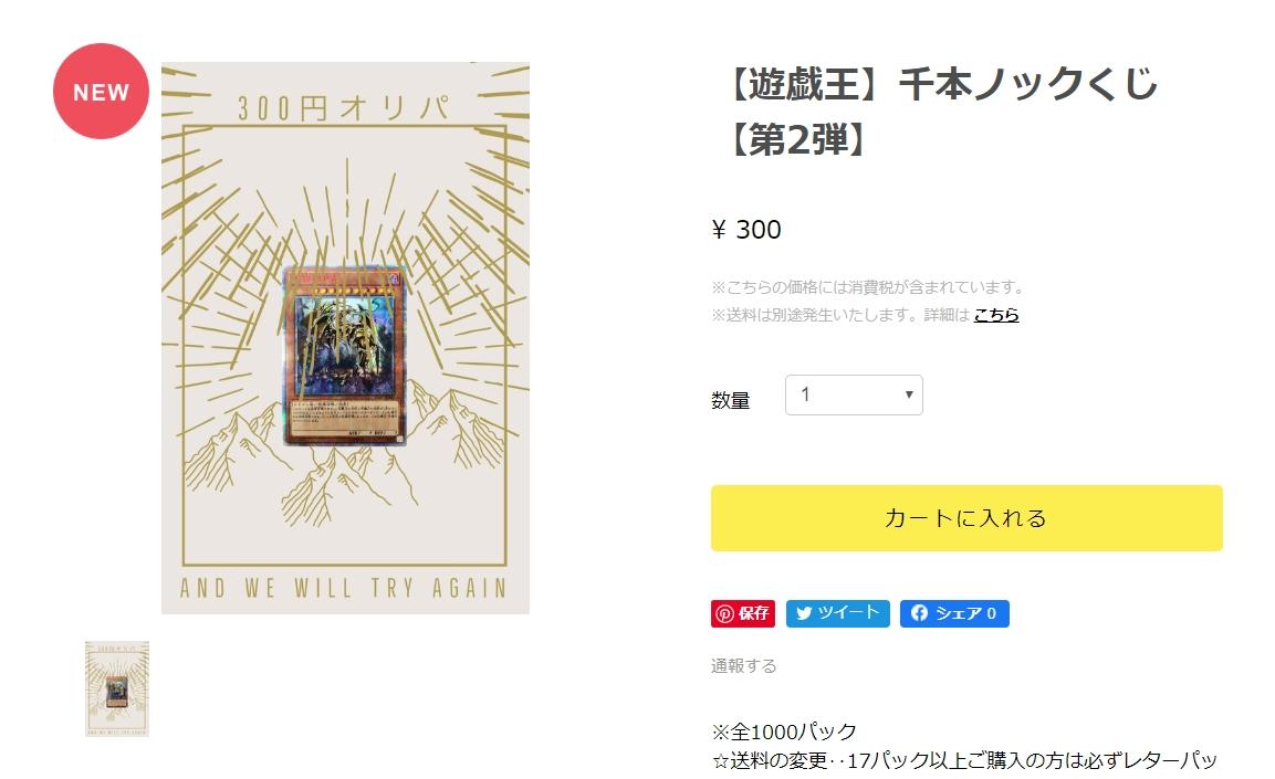 発掘オリパの300円千本ノックくじ第二弾購入画面