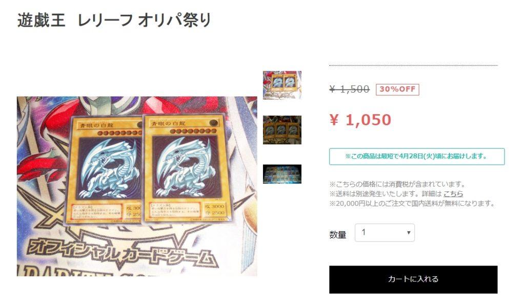 Alice's shop遊戯王 レリーフ オリパ祭り購入画面