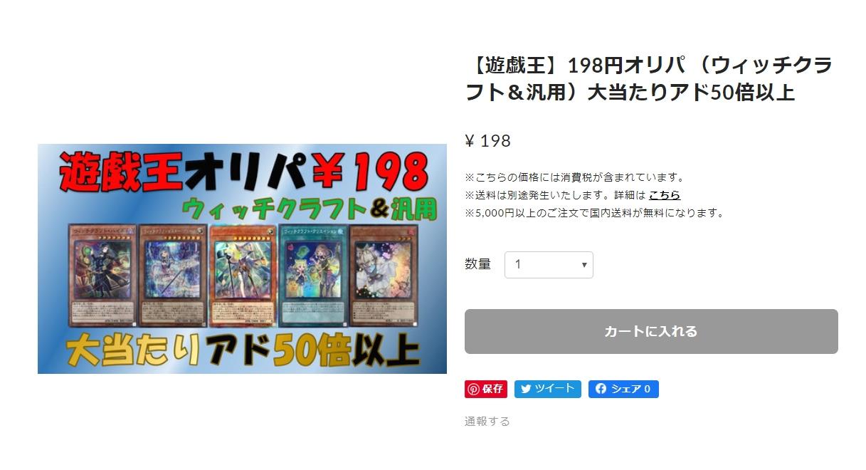 カードショップsenkaの198円オリパ購入画面