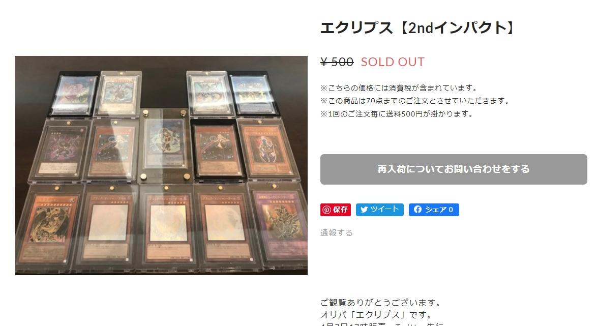 エクリプス(twitter)の500円オリパエクリプス【2ndインパクト】購入画面
