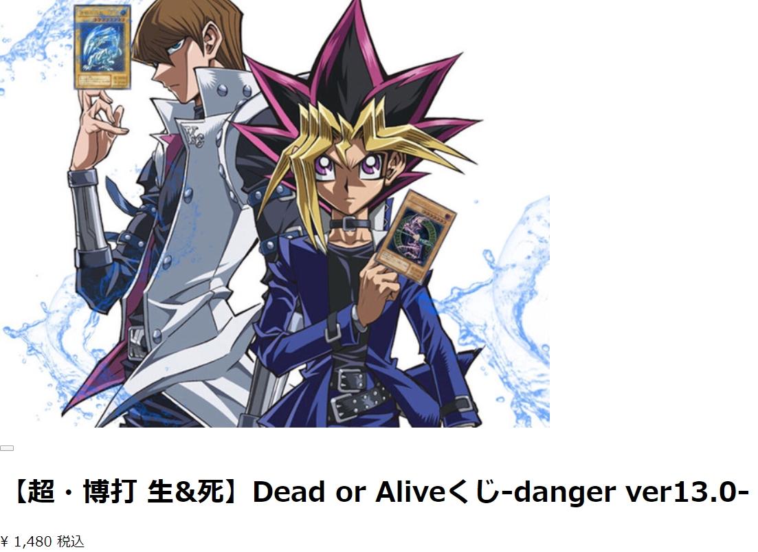 福福オリパの【超・博打 生&死】Dead or Aliveくじを5パック開封