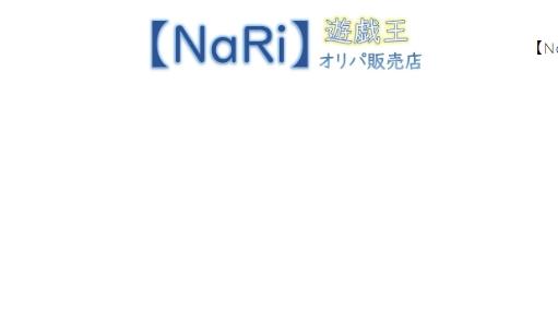 NaRiオリパの【~Secret Pack~】を15pac開封購入画面