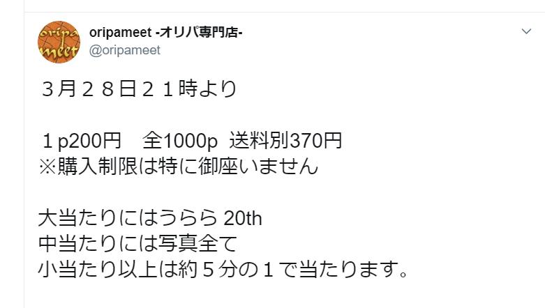oripameet(twitter)200円オリパを20パック開封