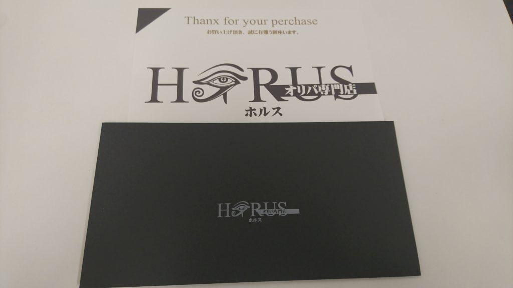 ホルス(Twitter)のガールパック3,800円封入