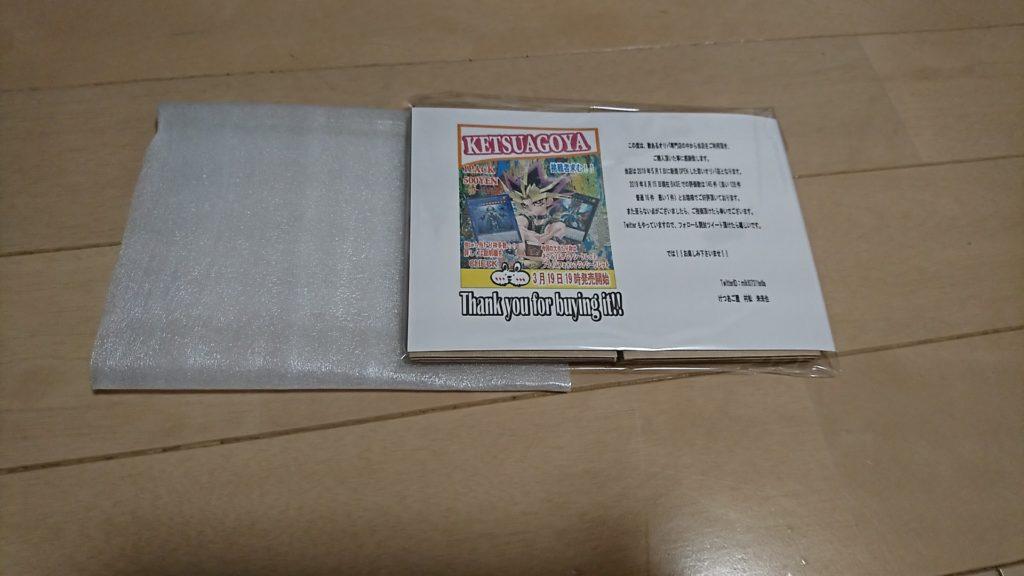 けつあごの500円オリパ