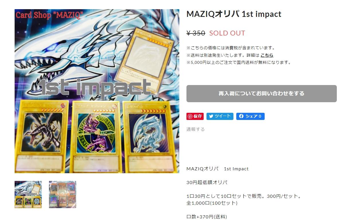MAZIQオリパ 1st impact