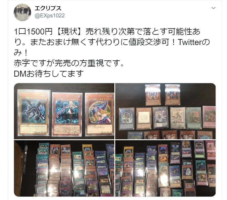 エクリプス1500円オリパ