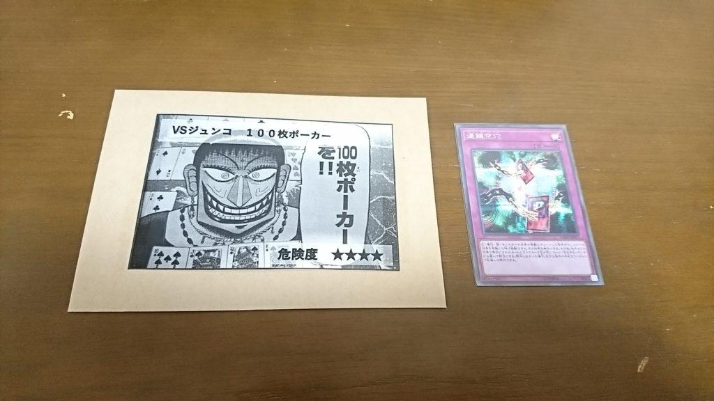 遊戯王のクラピーで1,880円危険度4